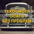 ТЕХОСМОТР ОСАГО, КБМ ИЖЕВСК, УДМУРТИЯ, РОССИЯ, Диагностика авто в Ленинском районе