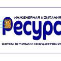 """Инженерная компания """"Ресурс"""", Ремонт и установка техники в Ленинском районе"""