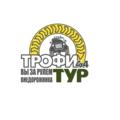 Трофи-тур 4х4, Другое в Москве