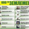 Землемер, ООО, Проектирование зданий в Смоленской области