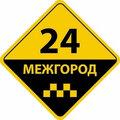 Междугороднее такси Межгород 24, Заказ курьеров в Республике Башкортостан