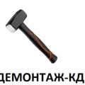 Демонтаж-КД, Демонтаж кирпичной кладки в Калининграде