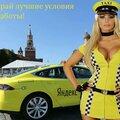 Подключение водителей к Яндекс Такси на Моментальные Выплаты.