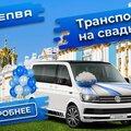 Аренда автомобиля: Volkswagen Caravella