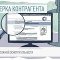Калипсо, Услуги юристов по проверке контрагента в Карачаево-Черкесской Республике