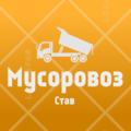 OOO<<Мусоровоз-Cтав>>, Вывоз мусора в Ставрополе