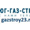 Юг-ГАЗ-Строй, Подключение к магистральному газопроводу в Шахтах