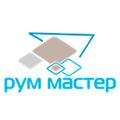 Рум- Мастер, Устройство наливных полов в Москве и Московской области