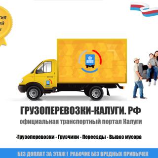 Грузоперевозки Калуги. РФ