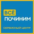 """Сервисный центр """"Всё починим"""", Ремонт и установка водонагревателей в Московском районе"""