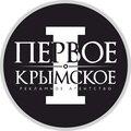 Первое Крымское Рекламное агентство, Дизайн рекламы в Городском округе Симферополь