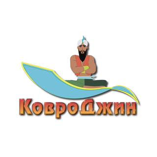КовроДжин