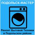Подольск Мастер, Ремонт рециркуляционного насоса в Щербинке