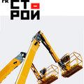 Автовышки ГК Рент, Автокраны в Раменках