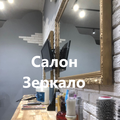 Салон Зеркало, Бикини-дизайн в Юго-западном административном округе