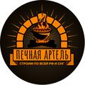 Печная Артель, Строительство русской бани в Ачинске
