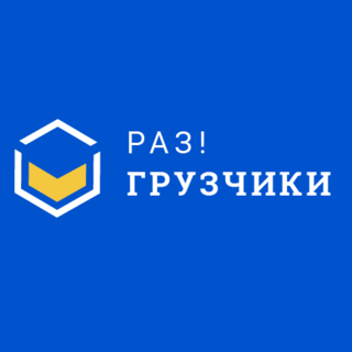 Раз!Грузчики Екатеринбург