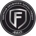 Факт, Услуги охраны людей и объектов в Чертаново Центральном