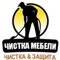 Ирэн-Клининг, Уборка и помощь по хозяйству в Октябрьском районе