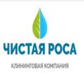 Чистая Роса, Поддерживающая уборка в Новомосковском административном округе
