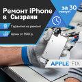 AppleFix - ремонт мобильных устройств, Ремонт мобильных телефонов и планшетов в Городском округе Сызрань