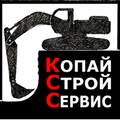 Копай СтройСервис, Разработка грунта экскаватором в Москве