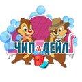 Чип и Дейл, Химчистка мягких игрушек в Перово