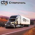 CTS group - Ставропольское представительство, Заказ междугородних перевозок в Москве