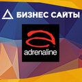 Adrenaline, Сайт-портфолио в Фрунзенском районе