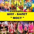 шоу-балет Мост, Шоу: заказ развлечений на мероприятия в Меленковском районе