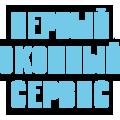 Первый оконный сервис, Герметизация окон в Ростовском районе