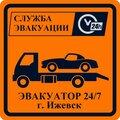 """Служба эвакуации """"ЭВАКУАТОР 24/7""""., Эвакуатор для легковых авто в Белорецке"""