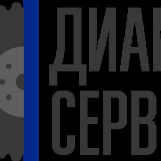 Диам-Сервис ООО