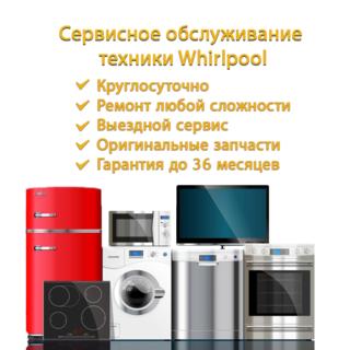 Сервисное обслуживание Whirlpool