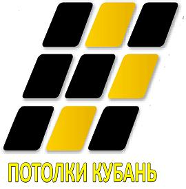 Потолки Кубань