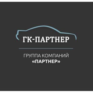 ГК-ПАРТНЕР
