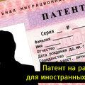 Помощь в получении патента для иностранных граждан