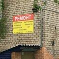 Ремонт телевизоров и бытовой техники , Ремонт мобильных телефонов и планшетов в Кировском районе