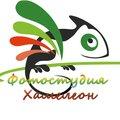 Фотостудия Хамелеон, Заказ фотосессии в Балашихе