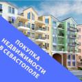 Поиск и покупка квартиры под ключ