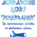 """СанТехЦентр """"Ногинчанин"""", Подвод к водопроводной сети в Сосновоборске"""