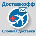 Курьерская служба Доставкофф, Услуги пешего курьера в Москве