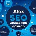 AlexSEO, JavaScript в Гагаринском районе