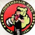 Сергей Каледин, Занятие по кикбоксингу в Новогрязново