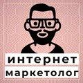 Интернет-маркетолог на аутсорсе