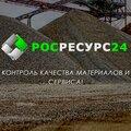 РосРесурс-24, Разное в Посёлке Володарского