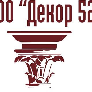 Декор 52