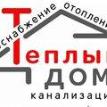 Теплый Дом, Монтаж водосчетчика в Златоустовском городском округе