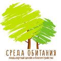 Среда Обитания , Корчевка пней в Темиргоевском сельском поселении