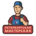 Петербургская мастерская, Замена ремня привода в Московской Славянке